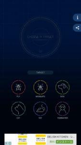 超音波バリアのスクショ画像