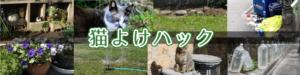 猫よけハックのヘッダーイメージ画像