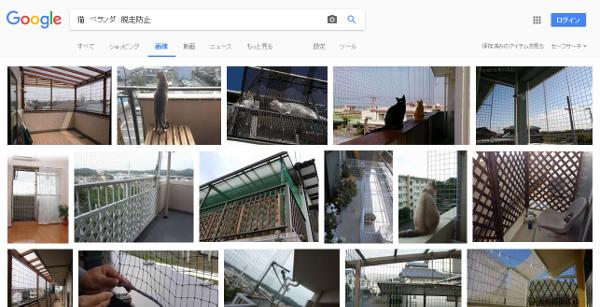 「猫 ベランダ 脱走防止」の画像検索結果