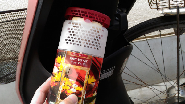 バイクに芳香剤を置く