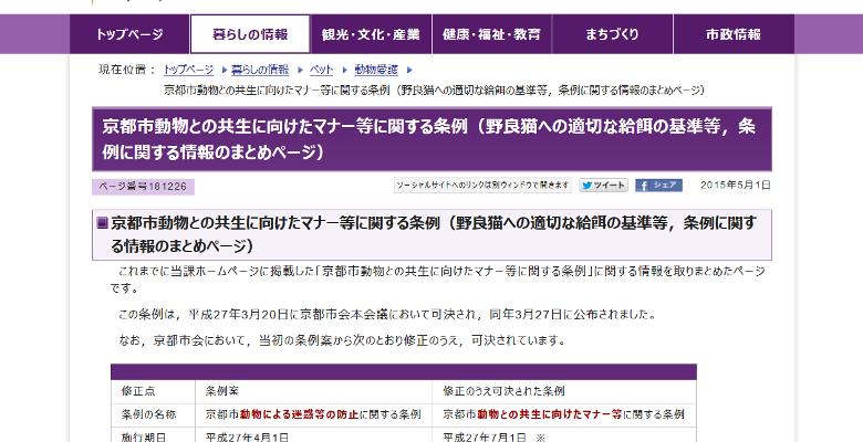京都市ホームページ