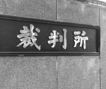 裁判所の看板