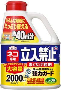 アースガーデン ネコ専用立入禁止まくだけ粒剤